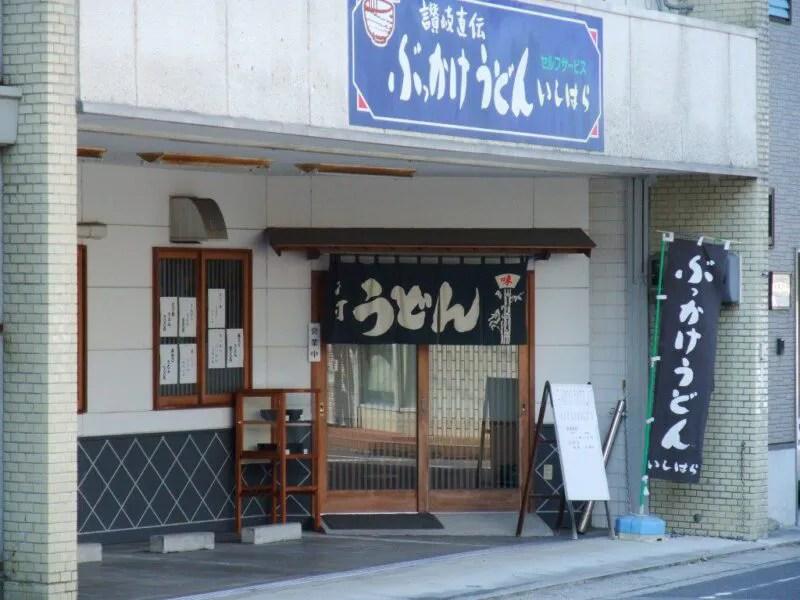 セルフうどんの店もちゃんと松江にはある