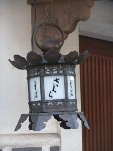 さくら灯籠