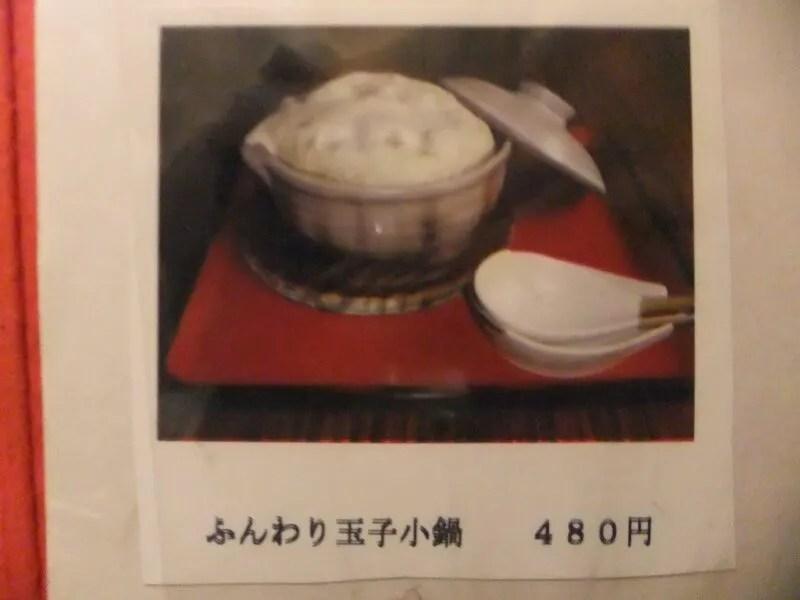ふんわり玉子小鍋