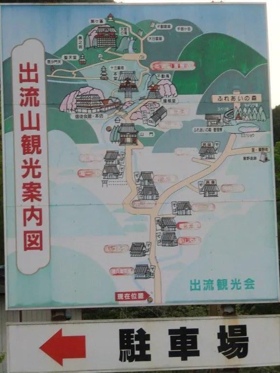 観光案内図