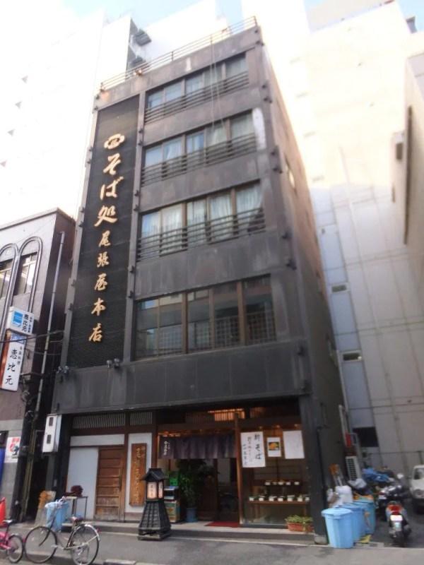 神田 尾張屋 本店