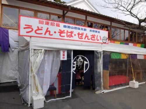 蓮台寺の中の臨時店舗
