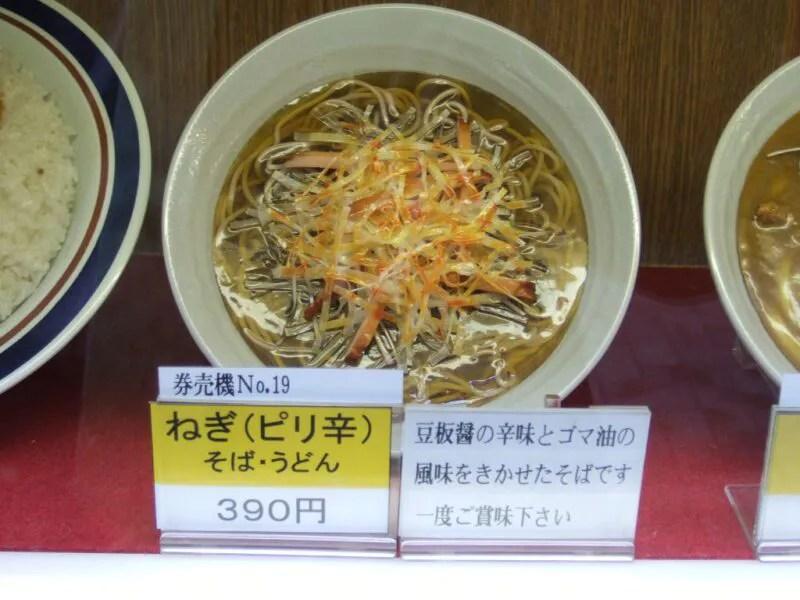 富士そばのサンプル