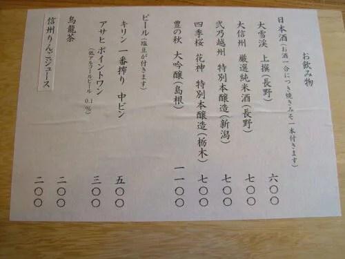にしざわお品書き(2)