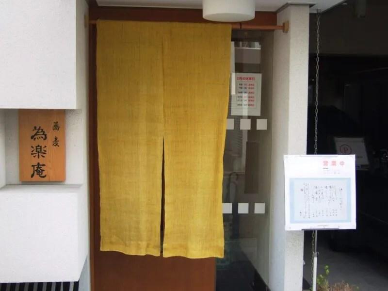 為楽庵の暖簾
