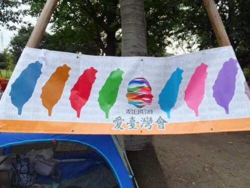 愛台湾会の横断幕