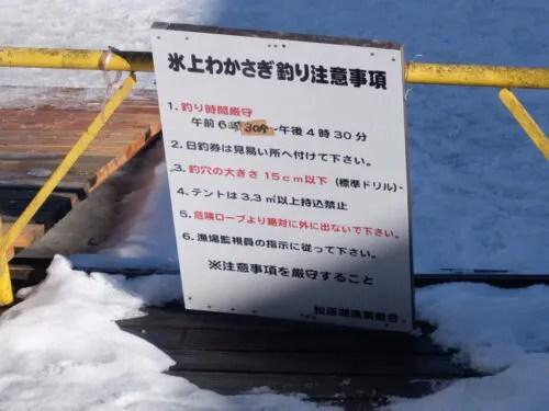 ワカサギ釣りの注意事項