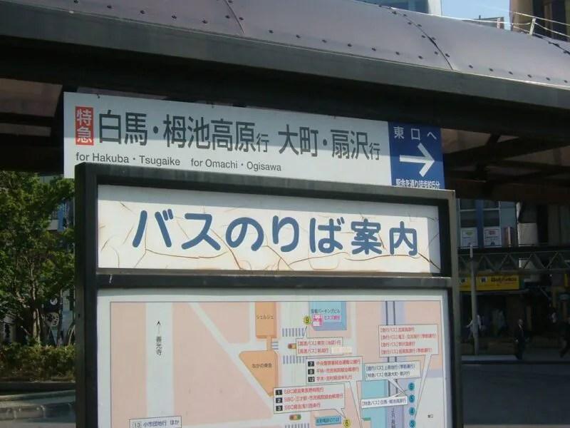 長野駅バス乗り場