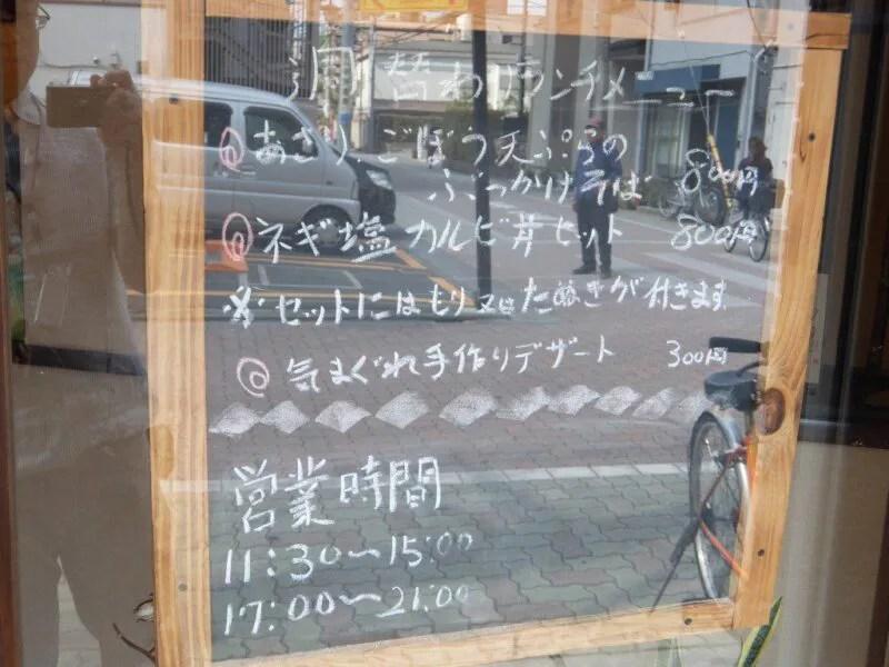 店頭の黒板