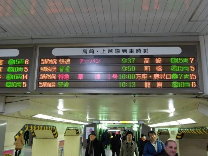 上野駅電光掲示板
