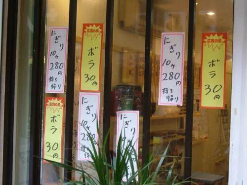 ボラ30円