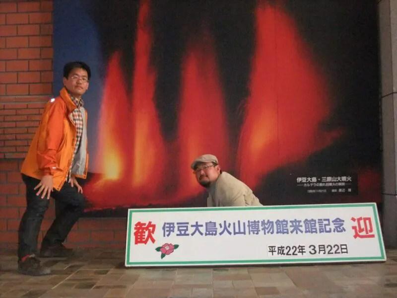 火山博物館記念パネル