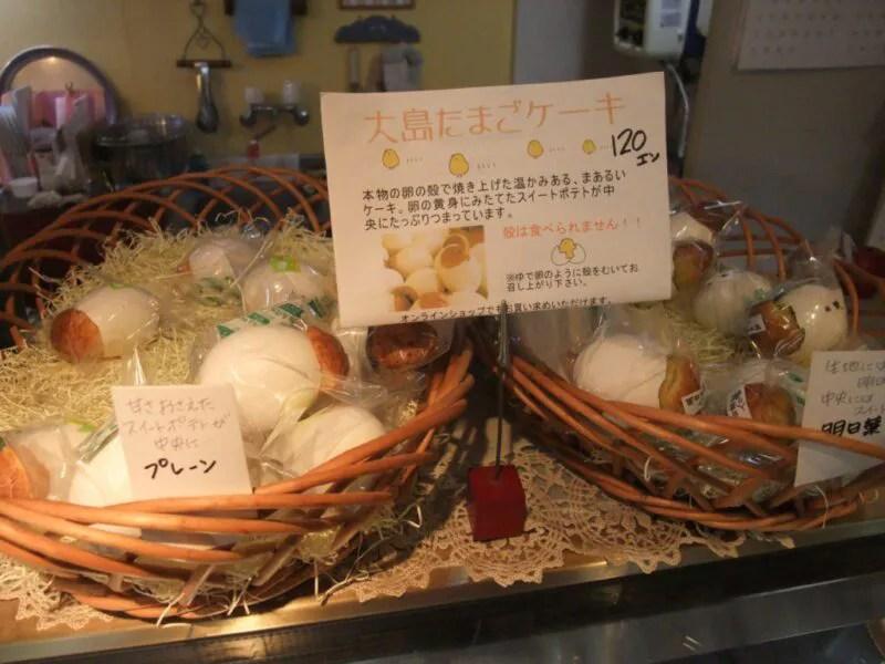 大島たまごケーキ(明日葉)