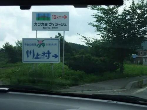 川上村を目指す