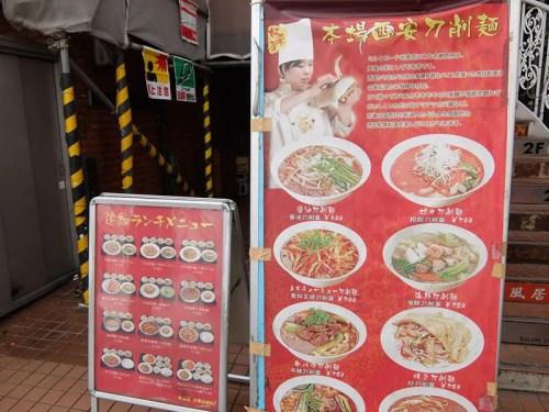 中華料理屋メニュー