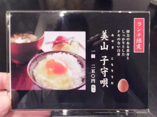 たまご250円