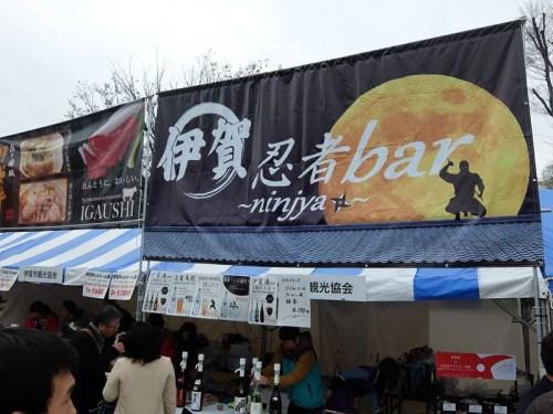 伊賀忍者bar
