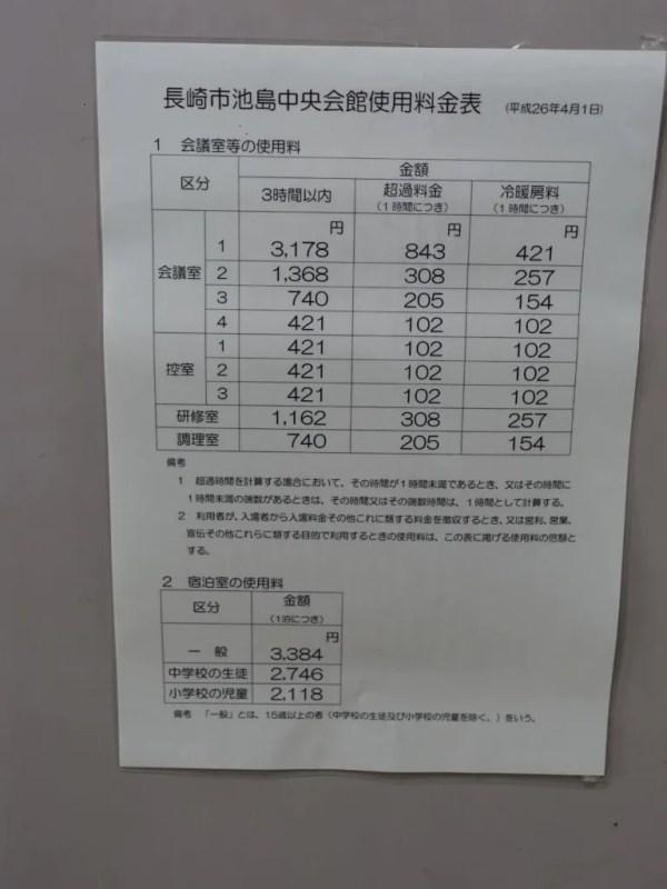 池島中央会館料金表