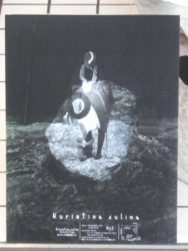 クリスティーナ クリナ エキシビション - 体毛のそよぎが暗闇に聴こえる -