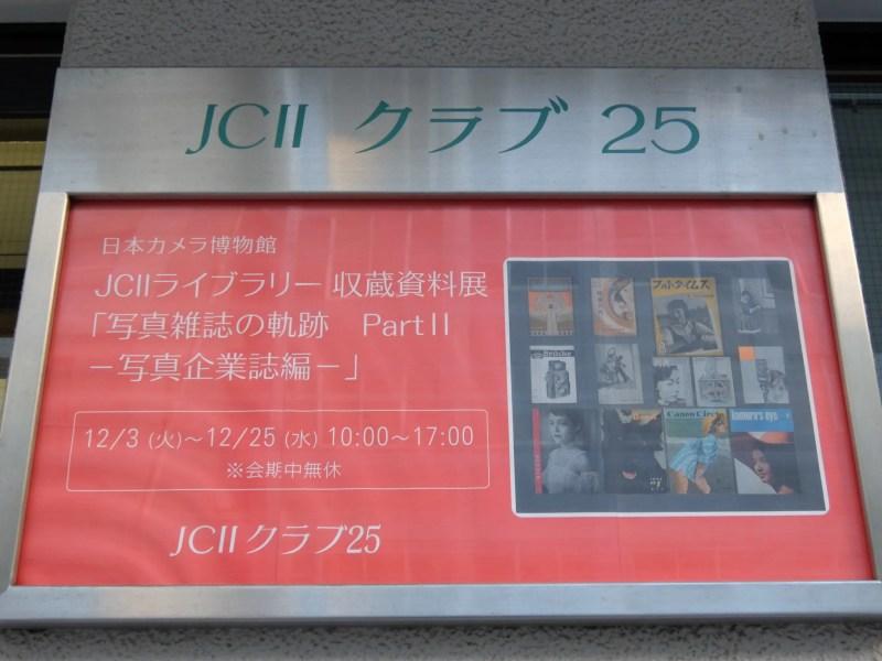 写真雑誌の軌跡 PartⅡ-写真企業誌編-