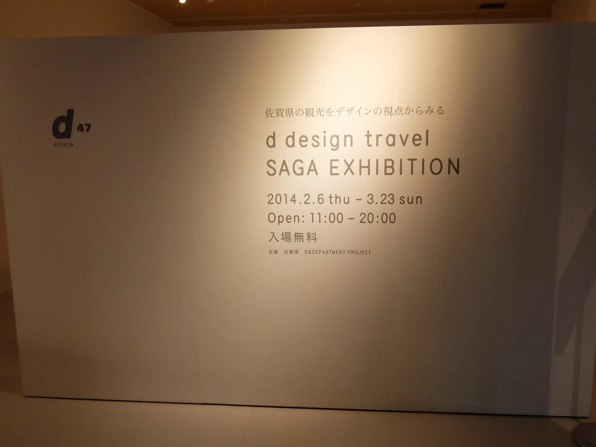 d design travel SAGA EXHIBITION