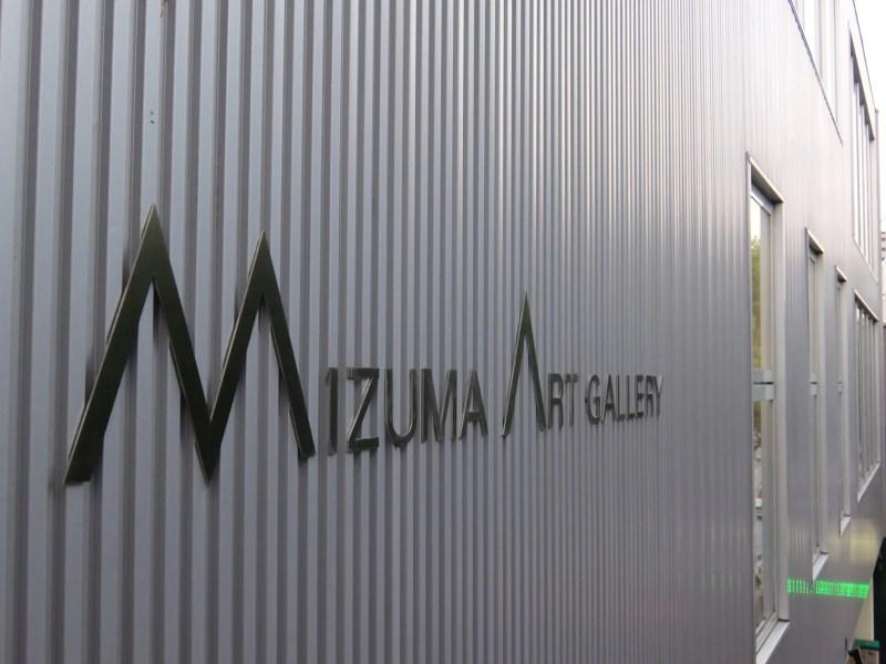 ミヅマアートギャラリー