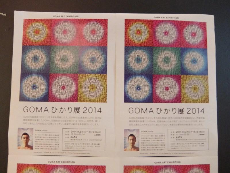 GOMA ひかり展 2014