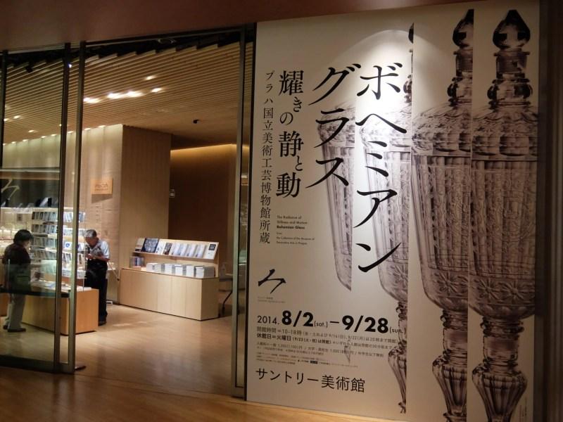 プラハ国立美術工芸博物館所蔵 耀きの静と動 ボヘミアン・グラス展