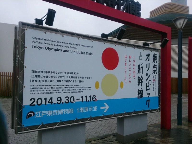 東京オリンピックと新幹線