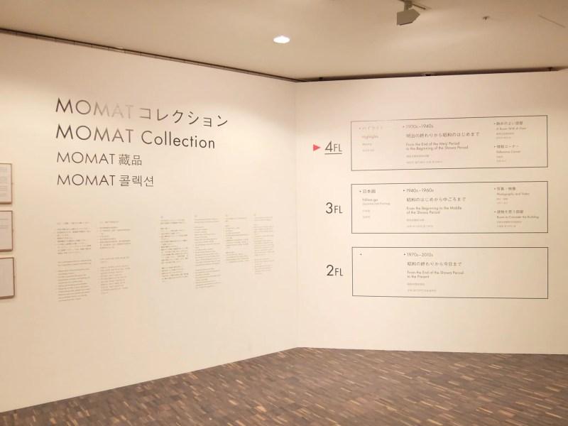 所蔵作品展 「MOMAT コレクション」@東京国立近代美術館 | アワレみ隊 ...