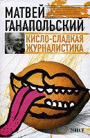 Матвей Ганапольский: Кисло-сладкая журналистика