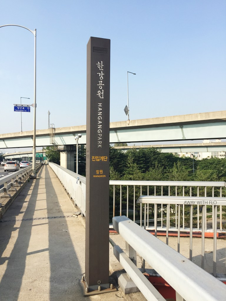 Sign for the Mangwon entrance into the HanGang Park, Seoul