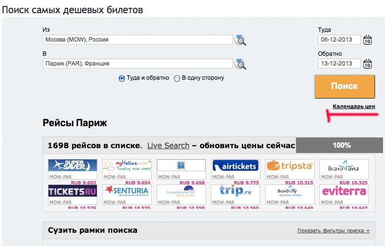 Momondo купить билеты на самолет билеты на самолет в якутске