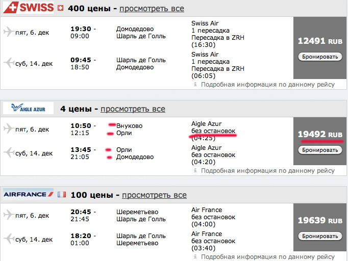 Где покупают билеты на самолеты турагентства авиабилеты в симферополь со скидкой 50 купить