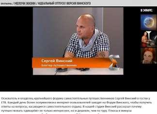 Винский Сергей