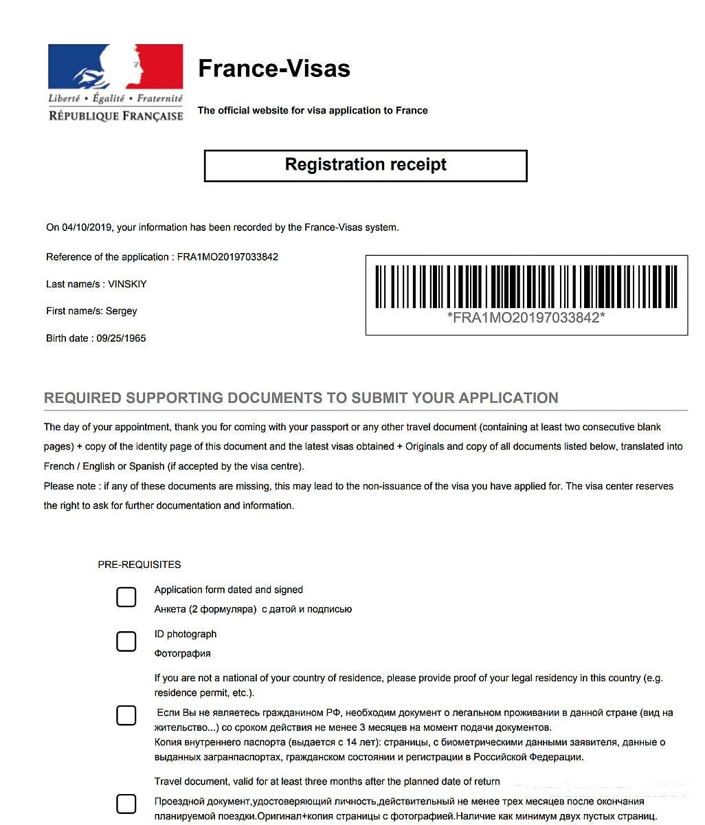 Образец заполнения анкеты на визу во Францию в 2019 году