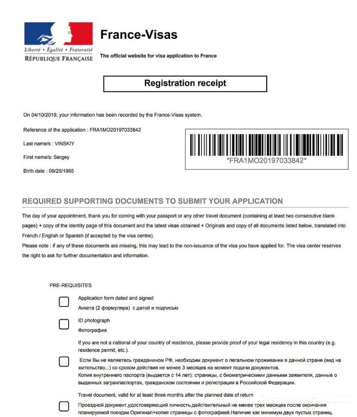 Анкета на визу во Францию онлайн