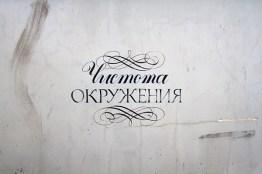 Леттеринг и каллиграфия Евгения Тхоржевского