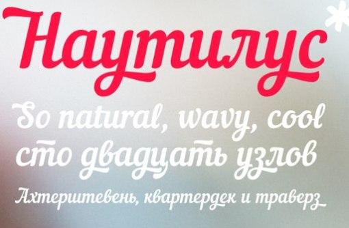 Бесплатный шрифт Наутилус (Nautilus)