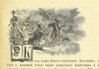 Кавказская война въ отдѣльныхъ оче