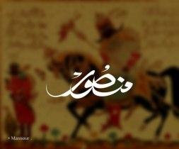 Арабская каллиграфия