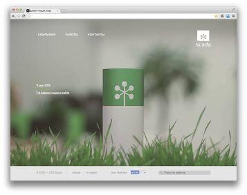 Сайты, сделанные в Скаде, «студии №2».