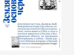 Обновление дизайна журнала The Prime Russian Magazine