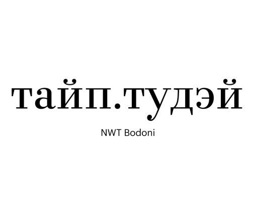 Все кириллические шрифты 2016 года