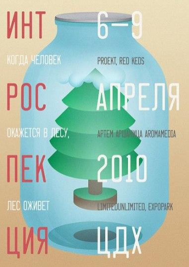 Плакаты агентства Red Keds