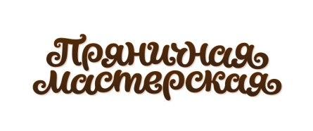 Леттеринг Тани Черкиз из Екатеринбурга