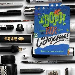Леттеринг-проект Алексея Бархана «Смотри становясь лучше»