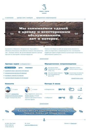 Потрясную айдентику сделали Сергей Тарасенко и дизайн-студия «Пилигрим» для компании «Мыс Горн», которая занимается сдачей в аренду и всесторонним обслуживанием яхт и катеров.