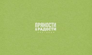 Логотипы ресторанов и кафе авторства киевлянина Андрея Бармалея
