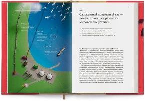 Книга «Сжиженный природный газ — будущее мировой энергетики» Максима Майорца и Константина Симонова